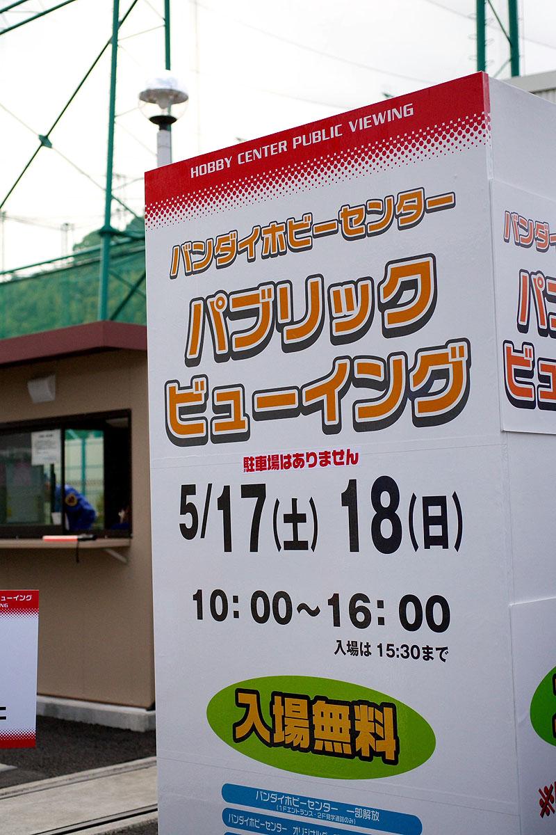 静岡ホビーショー2008_07_f0007684_1652781.jpg