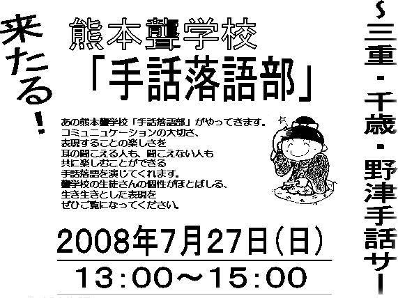 手話サークル設立20周年記念大会_d0070316_21463919.jpg