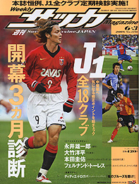 サッカーマガジン_c0025217_9473238.jpg