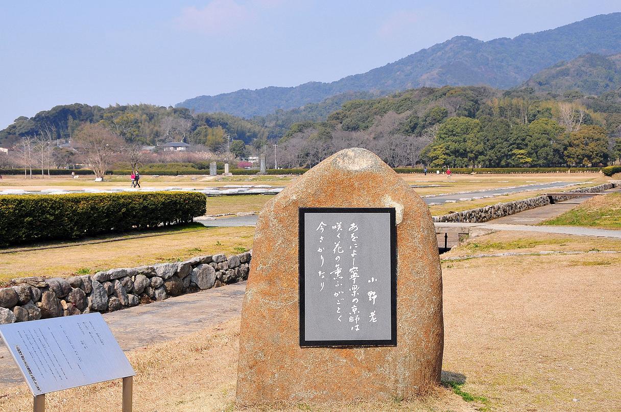 太宰府の歌碑・石碑 壁紙写真_f0172619_1763591.jpg