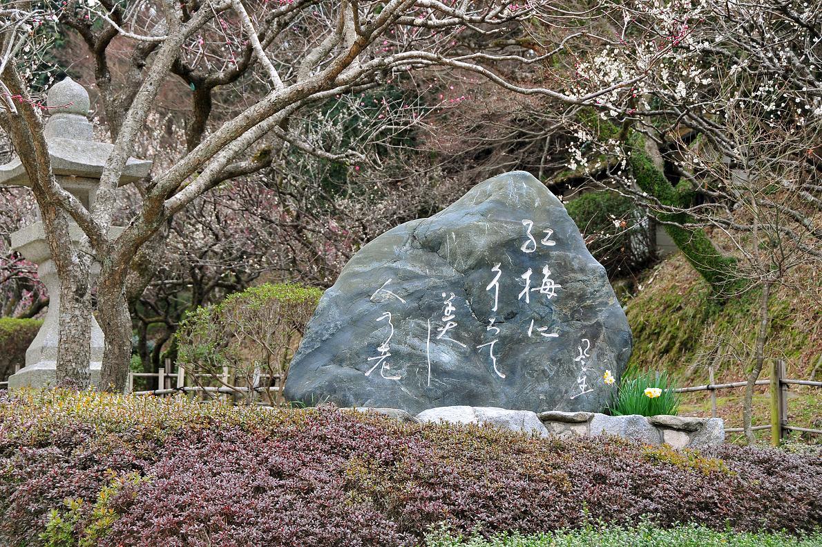 太宰府の歌碑・石碑 壁紙写真_f0172619_1771849.jpg