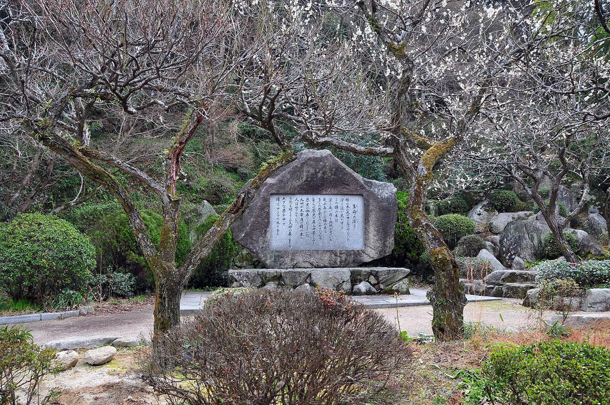 太宰府の歌碑・石碑 壁紙写真_f0172619_177577.jpg