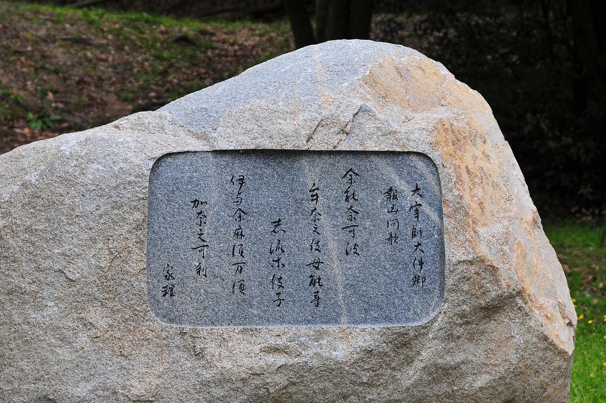 太宰府の歌碑・石碑 壁紙写真_f0172619_1782235.jpg
