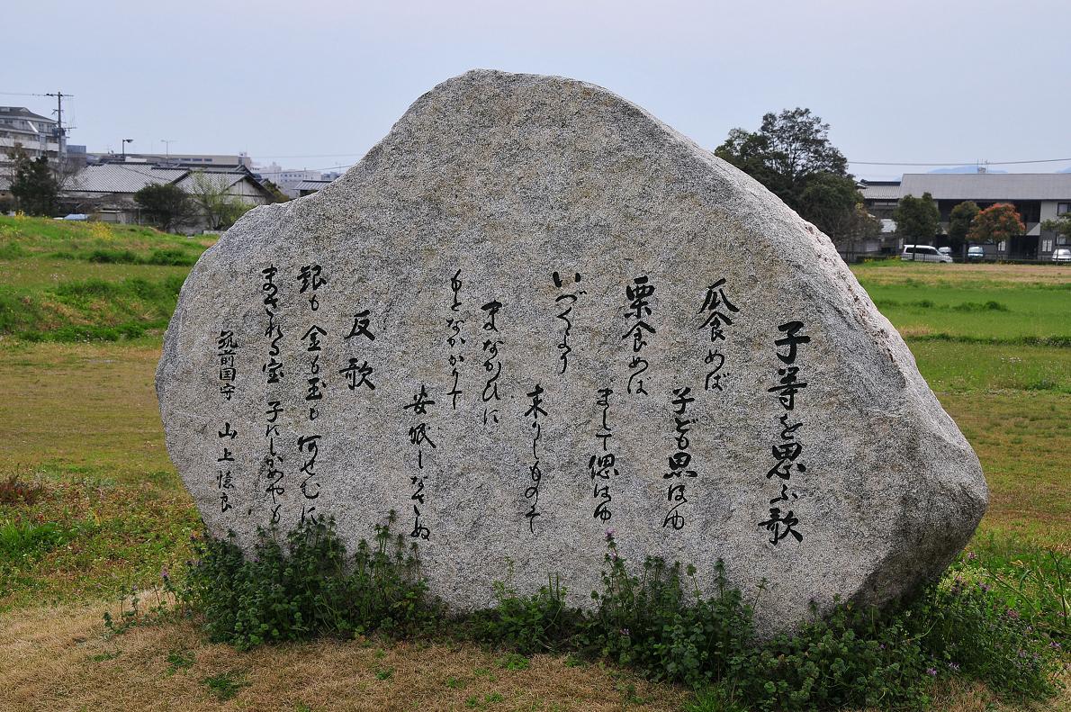 太宰府の歌碑・石碑 壁紙写真_f0172619_1783430.jpg