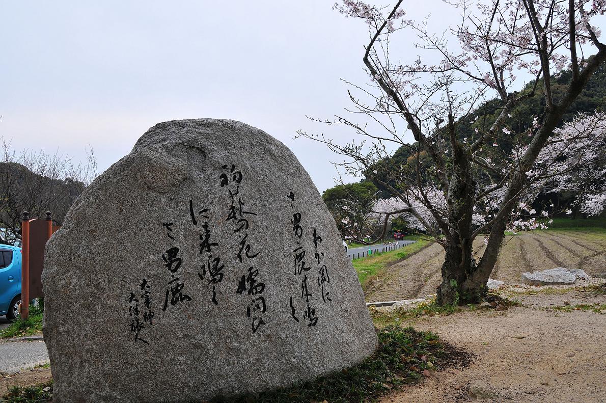 太宰府の歌碑・石碑 壁紙写真_f0172619_178927.jpg