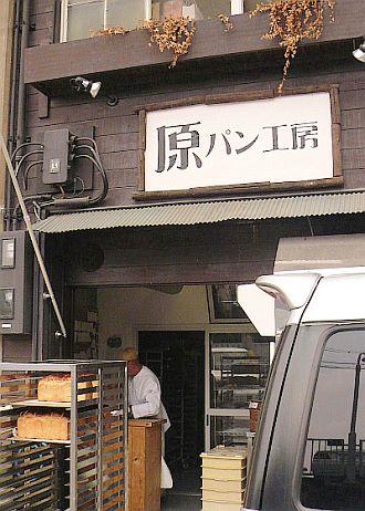 野田パン巡り~♪_d0078486_454246.jpg