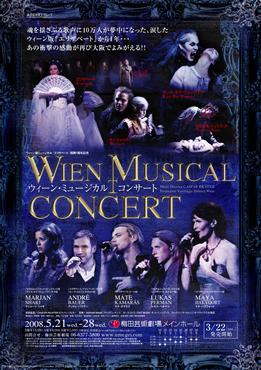 「ウィーン・ミュージカル・コンサート」_a0100706_1134436.jpg