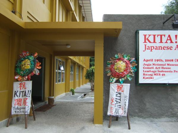 KITA展その1ジョグジャカルタ編_b0074921_1447338.jpg