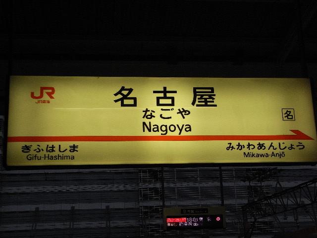 5月24日(土) 日帰り名古屋のその帰路に_d0082944_022342.jpg