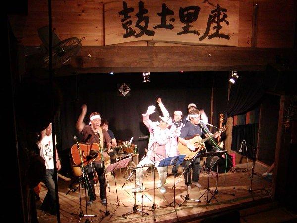鼓土里座 初夏の陣 「Field Foods Concert」 その1_c0057390_2041546.jpg