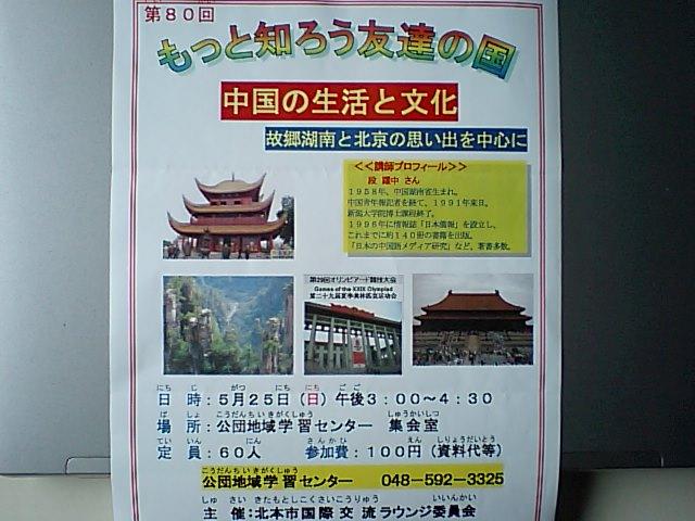 本日北本市で講演します_d0027795_1195893.jpg