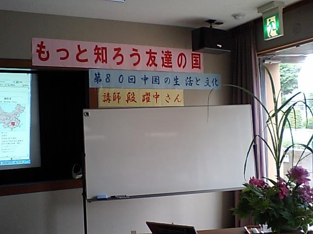 講演会の会場_d0027795_14495940.jpg