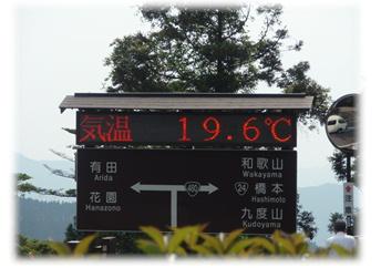 高野山旅行記 Part1_d0075206_1045141.jpg
