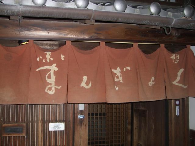 奈良 猿沢池 「まんぎょく」_d0085634_16512513.jpg