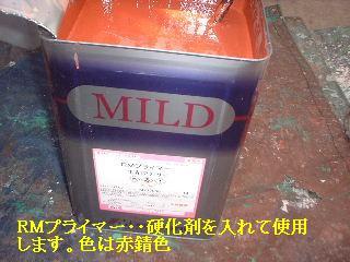 屋根塗装・・プライマー_f0031037_17314295.jpg