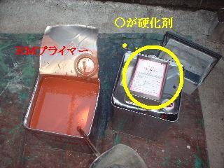 屋根塗装・・プライマー_f0031037_17321635.jpg