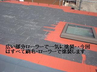 屋根塗装・・プライマー_f0031037_1742328.jpg