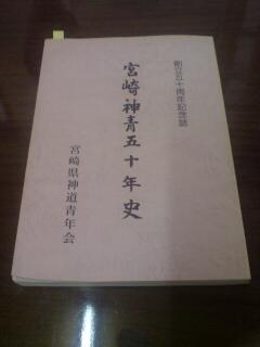 宮崎神青60 周年記念史_c0045448_187783.jpg