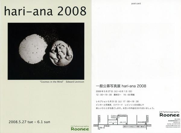 『hari-ana 2008』  Roonee ルーニィ_f0117059_2013796.jpg