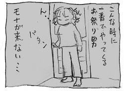 黒い大猫_a0064067_2135776.jpg