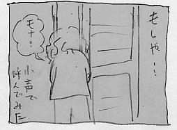 黒い大猫_a0064067_2142944.jpg