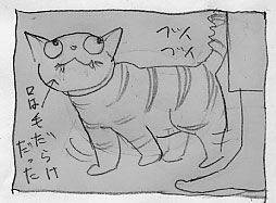 黒い大猫_a0064067_215421.jpg