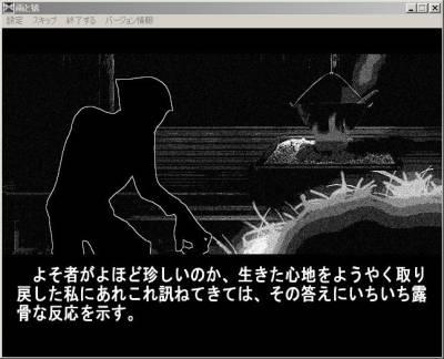 フリーサウンドノベルレビュー 『雨と猿』_b0110969_23251184.jpg