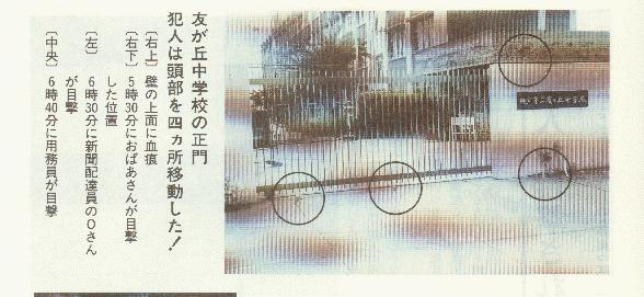 酒鬼薔薇、日本で表舞台に「デビュー」から11年_c0139575_23474089.jpg