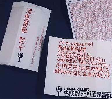 酒鬼薔薇、日本で表舞台に「デビュー」から11年_c0139575_23503478.jpg