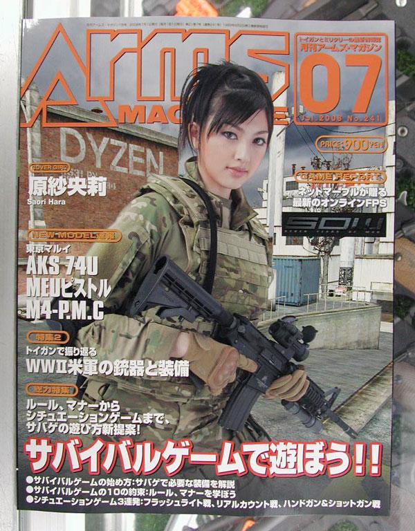 アームズマガジン 7月号入荷_f0131995_13262716.jpg