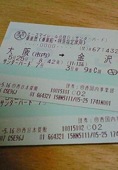 金沢旅行♪_f0116812_857278.jpg