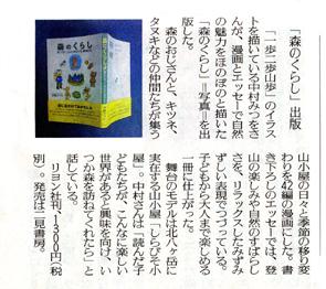「森のくらし」読売新聞に紹介記事掲載される!_e0120614_2063378.jpg