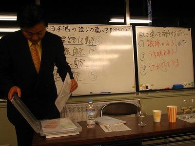 酒本久也氏の上級唎酒講座開講!_c0134029_1712359.jpg
