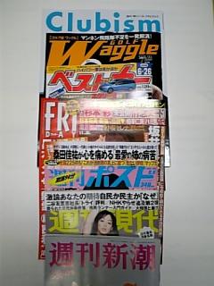雑誌が入りました_e0145332_2228317.jpg