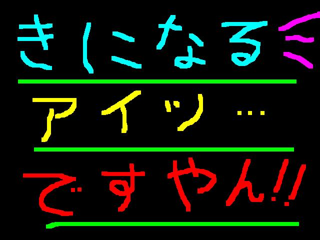 ウフフ…第二の目的!ですやん!_f0056935_21101646.jpg