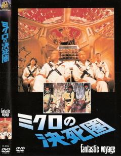 『ミクロの決死圏』(1966)_e0033570_2334079.jpg