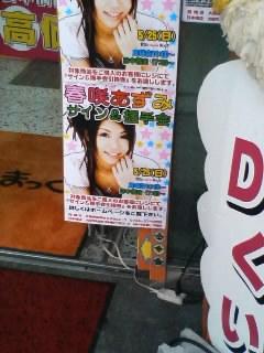 あずみちゃん イベント参加 2008/5/25_d0144184_021797.jpg
