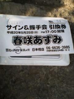 あずみちゃん イベント参加 2008/5/25_d0144184_023861.jpg