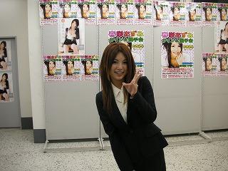 あずみちゃん イベント参加 2008/5/25_d0144184_083796.jpg