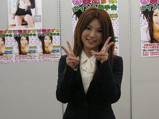 あずみちゃん イベント参加 2008/5/25_d0144184_09740.jpg