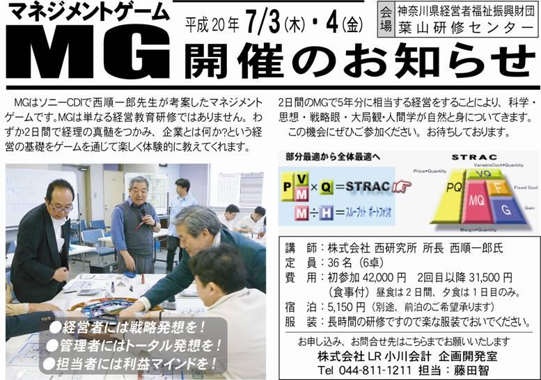 111号: マネジメントゲーム開催のお知らせ_e0100687_1031980.jpg