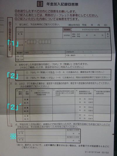 φ(.. )書類の書き方 八_d0132289_20415063.jpg