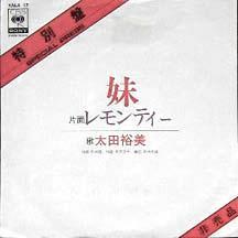 太田裕美 全アナログ盤シングル&CDシングル_b0033699_2371425.jpg