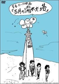 『五月の濡れた塔』再プレス中!_a0077907_19554924.jpg