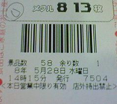 f0065228_17454510.jpg