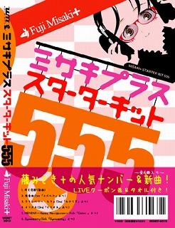 藤みさき+ CD情報_e0025035_945262.jpg