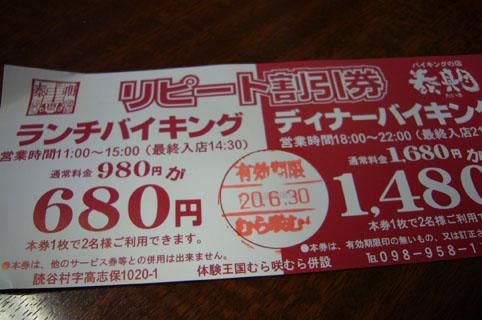 yomitan drive._c0153966_20352114.jpg