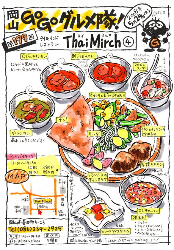タイ&インドレストラン・Thai Mirch(タイ・ミルチ)4_d0118987_20452291.jpg