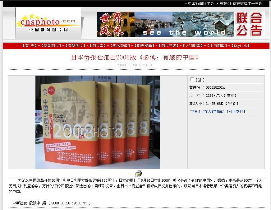 『必読!今、中国が面白い 2008』 刊行の写真 中国新聞社より配信_d0027795_2130343.jpg