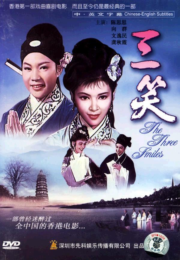 香港戯曲映画「三笑」 : 越劇・...